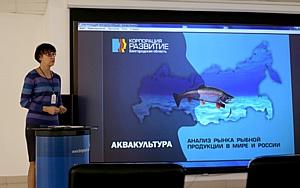 Концепция развития аквакультуры была представлена экспертному сообществу