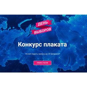 Народный фронт приглашает принять участие в конкурсе плакатов «День выборов»