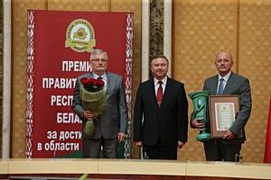 Состоялась церемония награждения лауреатов Премии Правительства Республики Беларусь