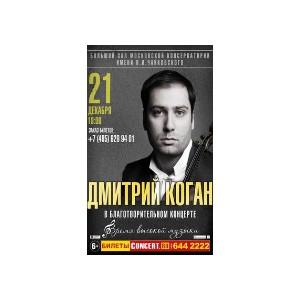 21 декабря состоится благотворительный концерт скрипача Дмитрия Когана