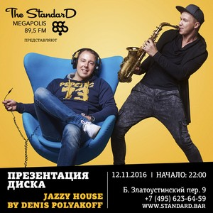Презентация нового диска Jazzy House by Denis Polyakoff & Du Sono