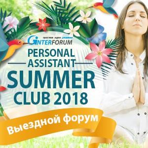 Personal Assistant Summer Club 2018. III летний клуб персональных ассистентов, 07-08 июня 2018