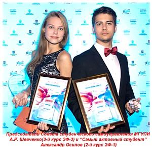МГУПИ одержал победу во всероссийском конкурсе «Студенческий актив»