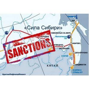 Если санкции нельзя перепрыгнуть, то их можно обойти - «Сила Сибири 2017»