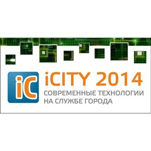 ИТ-Форум: «iCity 2014: Современные технологии на службе города» пройдет в Череповце