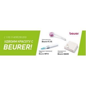 Удвоим красоту с Beurer!