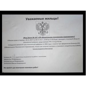 Главное управление ПФР № 7 предупреждает о возможном появлении мошенников