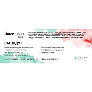 Saona Cosmetics – участник международной выставки InterCharm Professional 2017