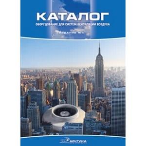 Новый каталог «Оборудование для систем вентиляции воздуха»
