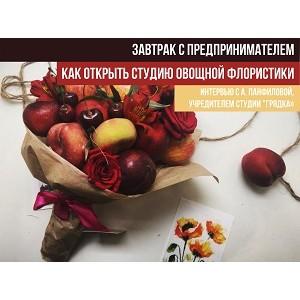 Практические советы по открытию овощной флористики