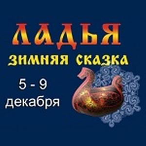 XIII выставка-ярмарка народных художественных промыслов России «ЛАДЬЯ. Зимняя сказка – 2012»