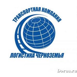 Транспортная компания Логистика Черноземья
