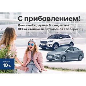 Льготное автокредитование возвращается в Авилон Hyundai
