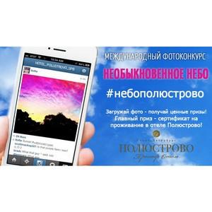 """Итоги фотоконкурса """"Необыкновенное небо"""" от отеля """"Полюстрово"""""""