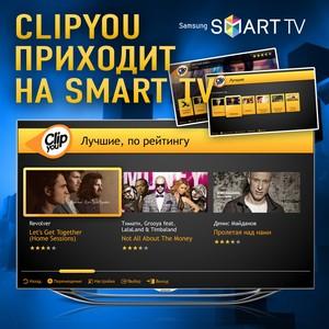 ClipYou приходит на Smart TV