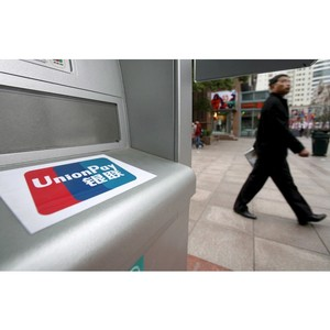 UnionPay International объявила о запуске платформы UnionPay Haigou 2.0