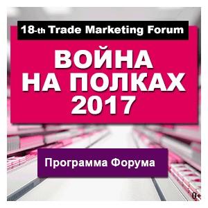 18-й Всероссийский Форум Трейд-маркетологов «Война на полках 2017»