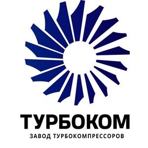 """Торжественное открытие """"ПКФ"""" Турбоком-Инвест"""""""