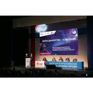 Космические инициативы добра LG и ОРКК на IX Всероссийском Форуме Службы крови