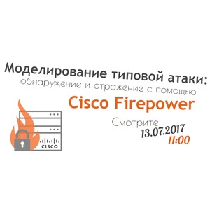 Моделирование типовой атаки: обнаружение и отражение с помощью Cisco Firepower