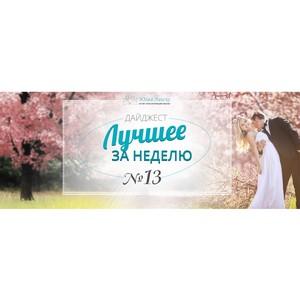 Бутик Юлии Ланске. Дайджест №13: Счастливый выпуск для счастливых женщин