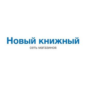 """""""Библионочь"""" в """"Читай-городе"""""""