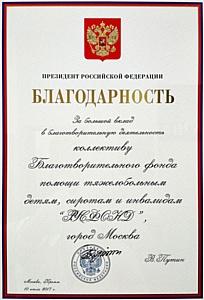 Президент России объявил благодарность Русфонду