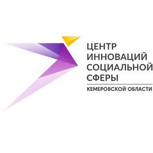 27 октября в Кемерово продолжит свою работу Мастерская социального предпринимательства