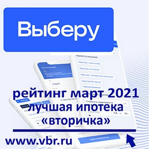"""Рейтинг «Выберу.ру»: лучшие ипотеки на """"вторичку"""" в марте 2021 года"""