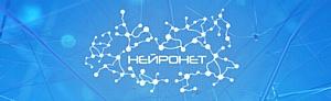 Компания IT Universe вошла в состав отраслевого союза «НейроНет»