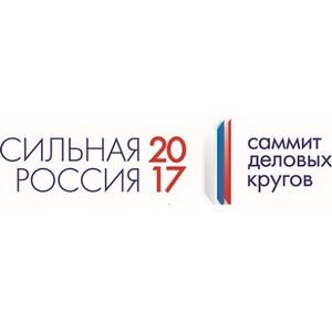 Саммит деловых кругов «Сильная Россия – 2017»