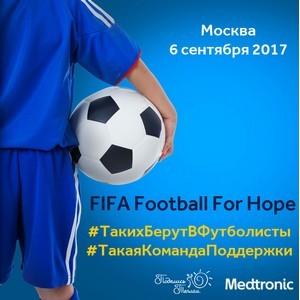 Medtronic выступит партнером чемпионата по футболу для детей при поддержке программы ФИФА