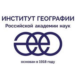 В Москву на международную конференцию приедут ученые-географы со всего мира