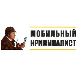 Вышла новая версия продукта «Мобильный Криминалист Детектив» 8.1