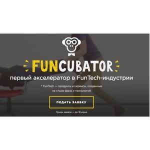 Корпоративный акселератор ищет стартапы в сфере FunTech