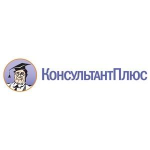 Президент России поздравил «КонсультантПлюс» с 25-летием