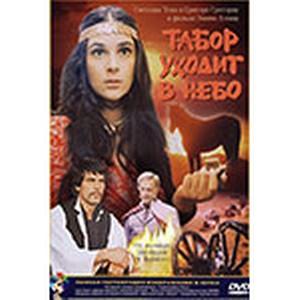 «Табор уходит в небо» и «Лаутары» на днях российского кино в Молдове