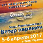 Конференция «Зерно Причерноморья-2017»