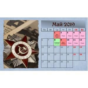ПАО «ТНС энерго Кубань» информирует о графике работы в праздничные дни
