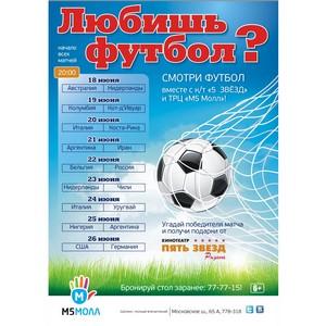 «М5 Молл»: трансляции футбольных матчей чемпионата мира по футболу в спортивном баре Cmyk