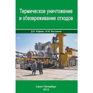 Компания «Турмалин» издала книгу о сжигании отходов