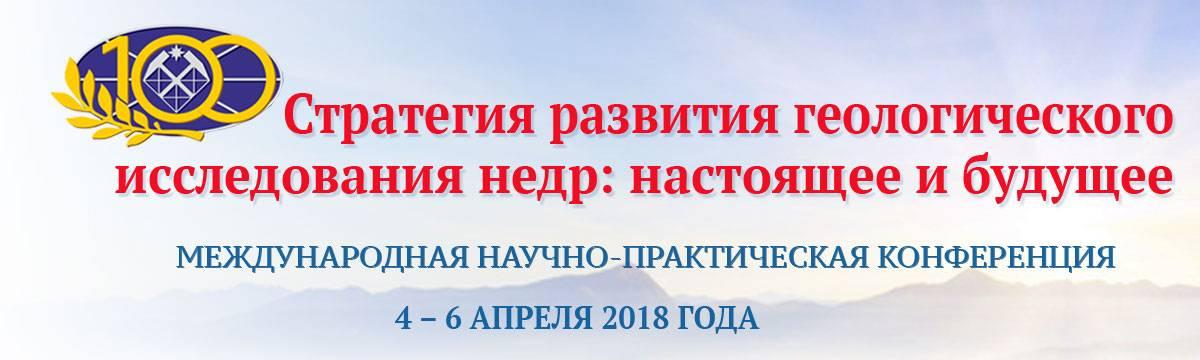 Международная конференция по стратегии развития исследования недр к столетию МГРИ-РГГРУ