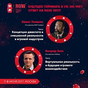 Основатели VR-компаний из Австрии и Британии откроют Russian Gaming Week