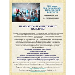Арт-менеджмент набор в бакалавриат МГУ