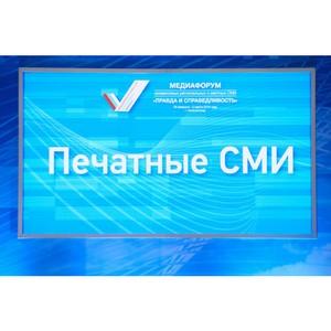 Участники Медиафорума ОНФ обсудили проблемные вопросы печатных СМИ