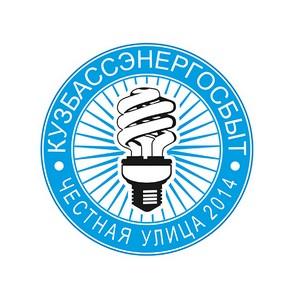 ОАО «Кузбассэнергосбыт» подвел итоги акции «Честная улица»