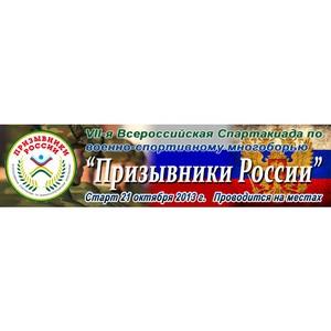 VII-я  Всероссийская Спартакиада по военно–спортивному многоборью «Призывники России – 2014»