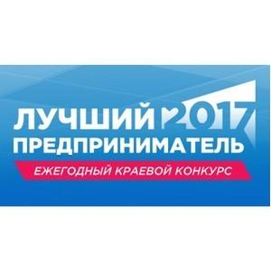 Бизнес-омбудсмен Забайкалья вручит приз одному из участников конкурса «Лучший предприниматель 2017»