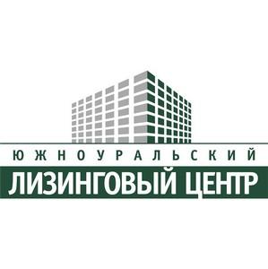 Открытие филиала «Южноуральского лизингового центра» в Тюмени