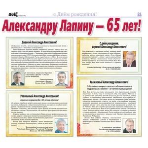 Александру Лапину - 65! Друзья и коллеги поздравили писателя с юбилеем